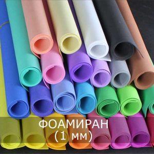 Фоамиран 1 мм
