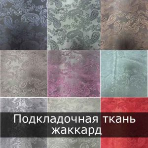 Подкладочная ткань жаккард art.1030