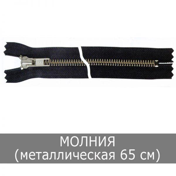 Молния металлическая 65 см