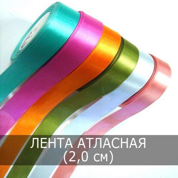 Лента атласная односторонняя 2,5 см
