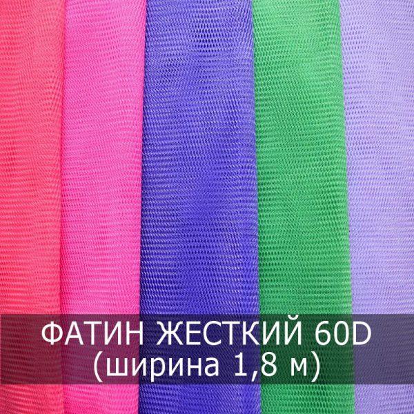 Фатин жесткий 60D