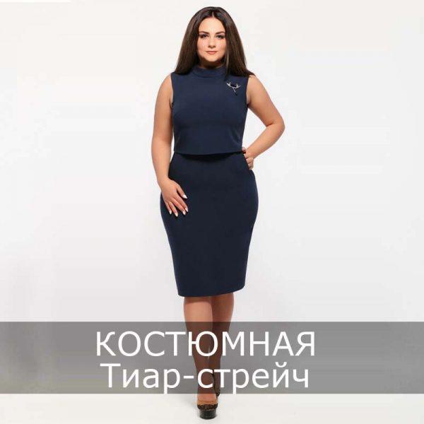 Костюмная Тиар-стрейч арт.1136B