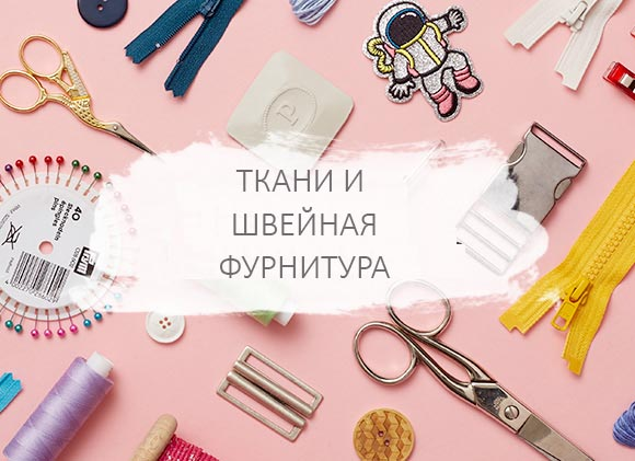 ТКАНИ ШВЕЙНАЯ ФУРНИТУРА